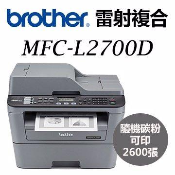 *╯新風尚潮流╭*Brother MFC-L2700D 高速雙面多功能雷射傳真複合機 MFC-L2700D