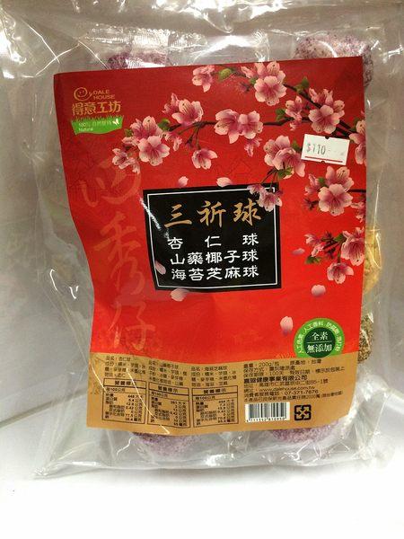 得意工坊 三祈球(杏仁、山藥椰子、海苔芝麻口味)