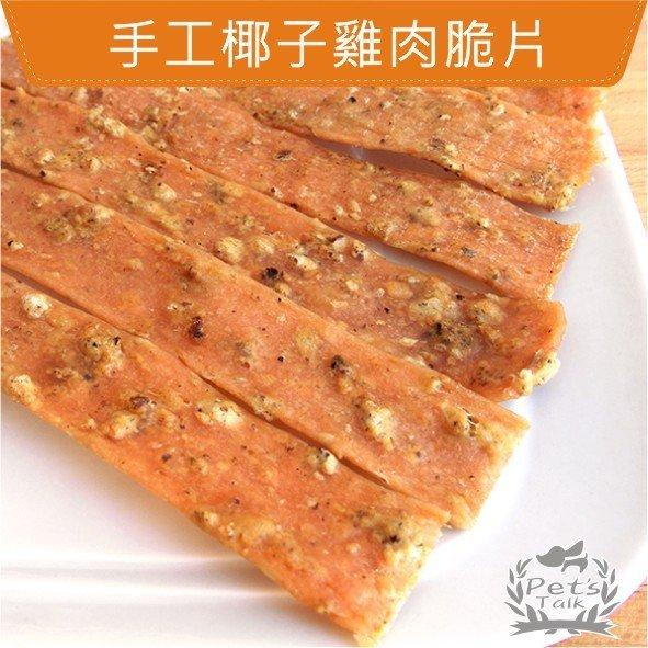 健康新口味~純 椰子雞肉脆片 ^~淡淡椰子香 豐富膳食纖維 Pet  ^#27 s Tal