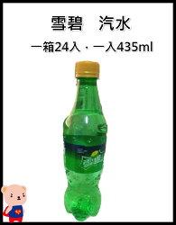 汽水 雪碧 雪碧汽水  限宅配 一箱24入  一入435ml 飲料 氣泡 可樂 暢飲 可樂 可口可樂
