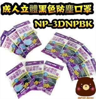 口罩藍鷹牌成人立體黑色防塵口罩NP-3DNPBK防塵口罩防霾口罩束帶式口罩5片包