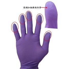 NBR手套紫色無粉 加厚型 抗油性佳 (通過SGS認證) 馬來西亞製造
