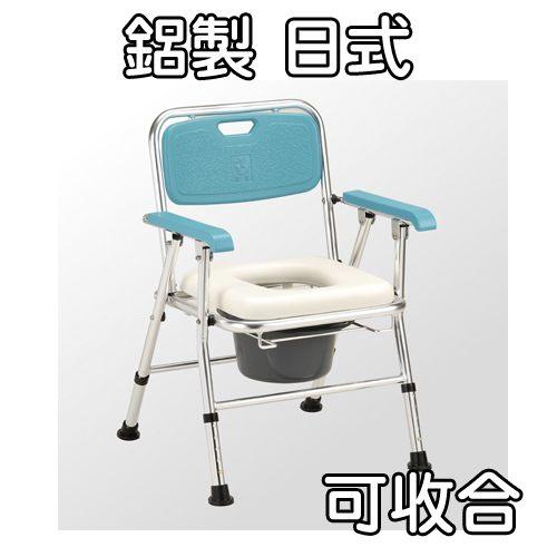 便盆椅 便器椅 鋁製日式可收合 JCS~202