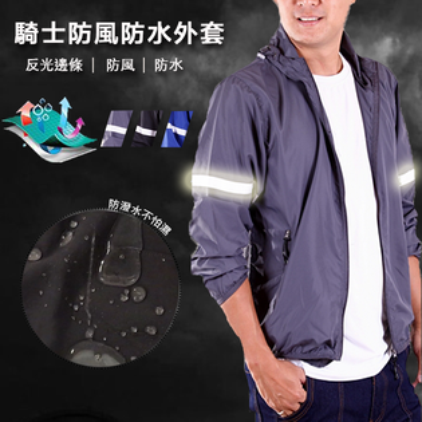 【CS衣舖】高機能防風防水反光邊條騎士連帽薄外套6245