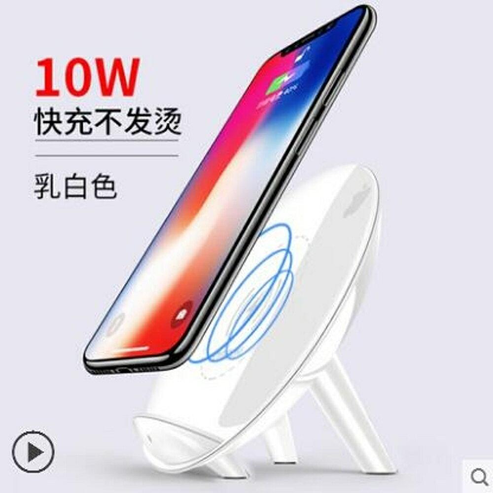 無線充電器蘋果8手機三星s8快充QI8Plus專用板LX 清涼一夏特價