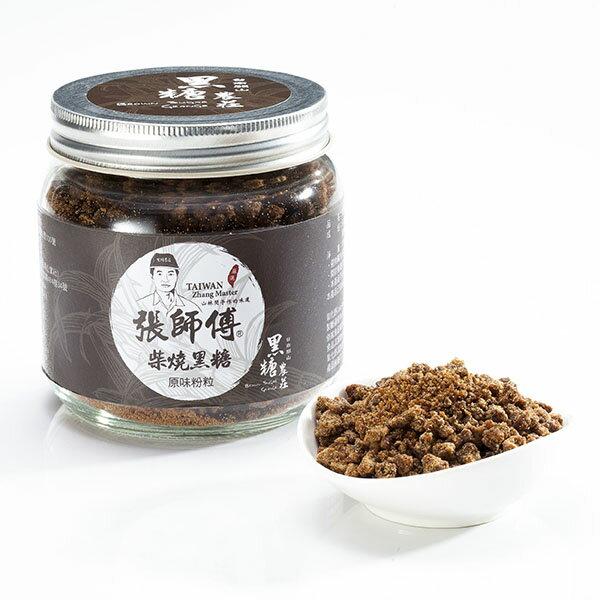 原味手工黑糖(罐裝/粉粒)300g-黑糖農莊張師傅手工柴燒黑糖