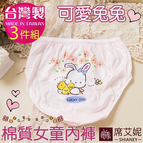 女童內褲可愛兔兔(三入組)台灣製造No.708-席艾妮SHIANEY