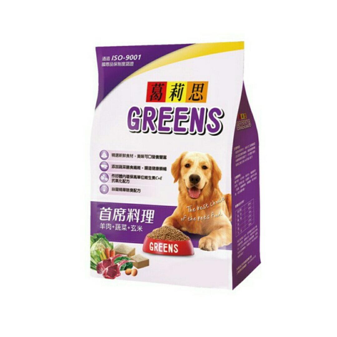 【GREENS葛莉思】首席料理 羊肉+蔬菜+玄米口味乾狗糧