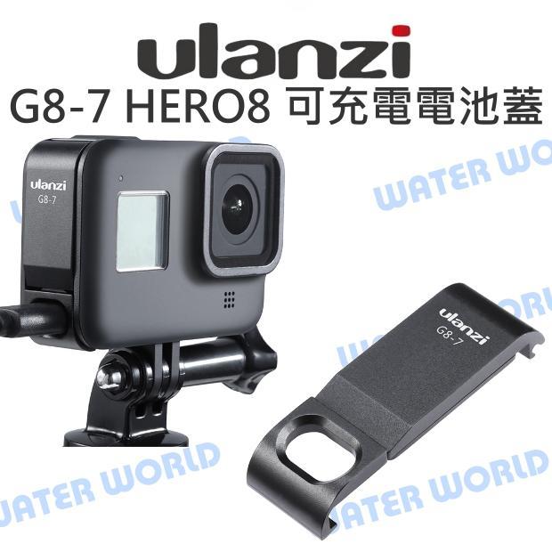 【中壢NOVA-水世界】ULANZI GoPro HERO 8【G8-7 可充電電池蓋】邊充邊錄 充電孔 全金屬電池蓋