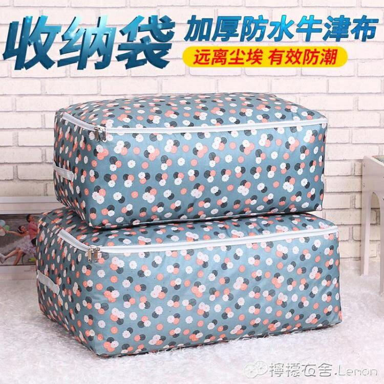 收納袋 牛津布裝棉被子的袋子收納袋整理袋家用防潮衣服物搬家打包行李袋