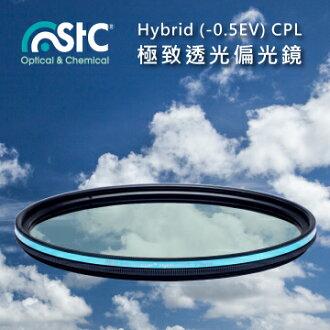 【STC】Hybrid ( -0.5EV ) CPL 67mm 極致透光 偏光鏡