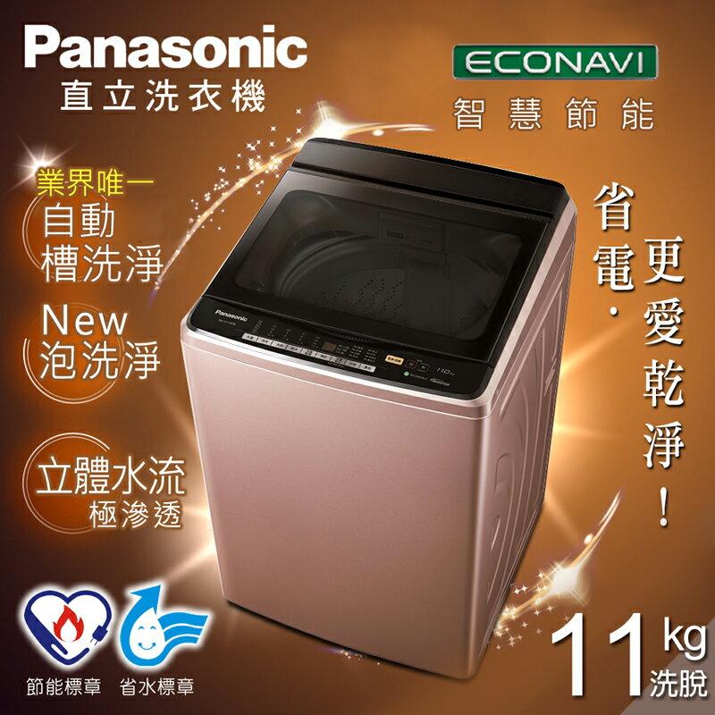 【Panasonic國際牌】11公斤ECO NAVI智慧節能變頻洗衣機/玫瑰金(NA-V110DB-PN)
