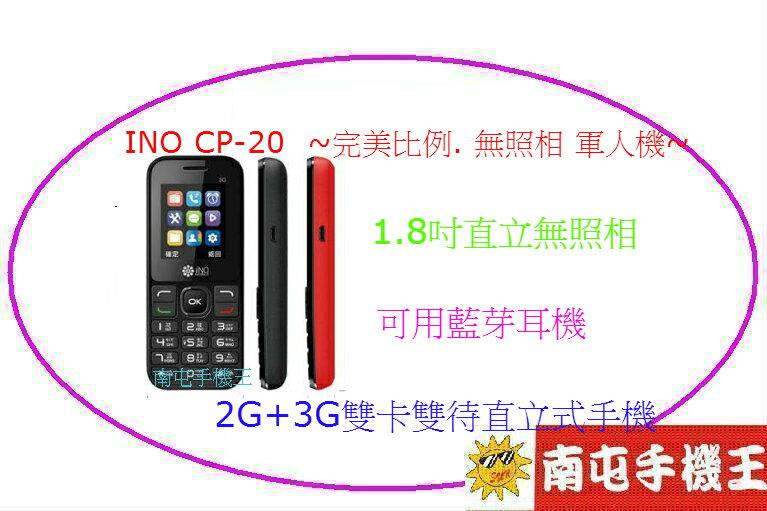 ←南屯手機王→INO CP-20 黑色.紅色 ~完美比例. 無照相 軍人機~【免運宅配到家】