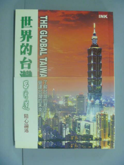 ~書寶 書T8/政治_IOX~世界的 THE GLOBAL TAIWAN_呂秀蓮