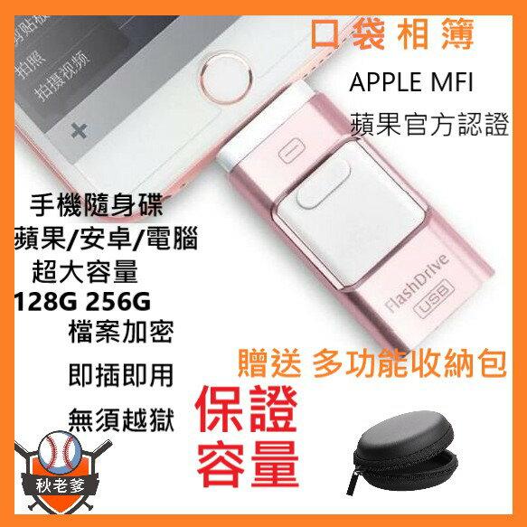 現貨 口袋相簿 隨身碟 OTG 手機隨身碟 iPhone 三合一隨身碟 支援 蘋果 電腦 安卓 Type-C