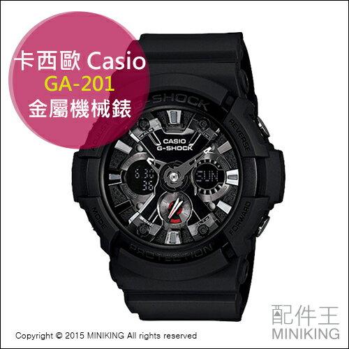 【配件王】 卡西歐 CASIO G-SHOCK GA-201 腕錶 金屬機械錶面 仿輪胎質感 耐震 抗磁