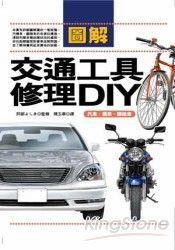 圖解交通工具修理DIY:汽車‧機車‧腳踏車