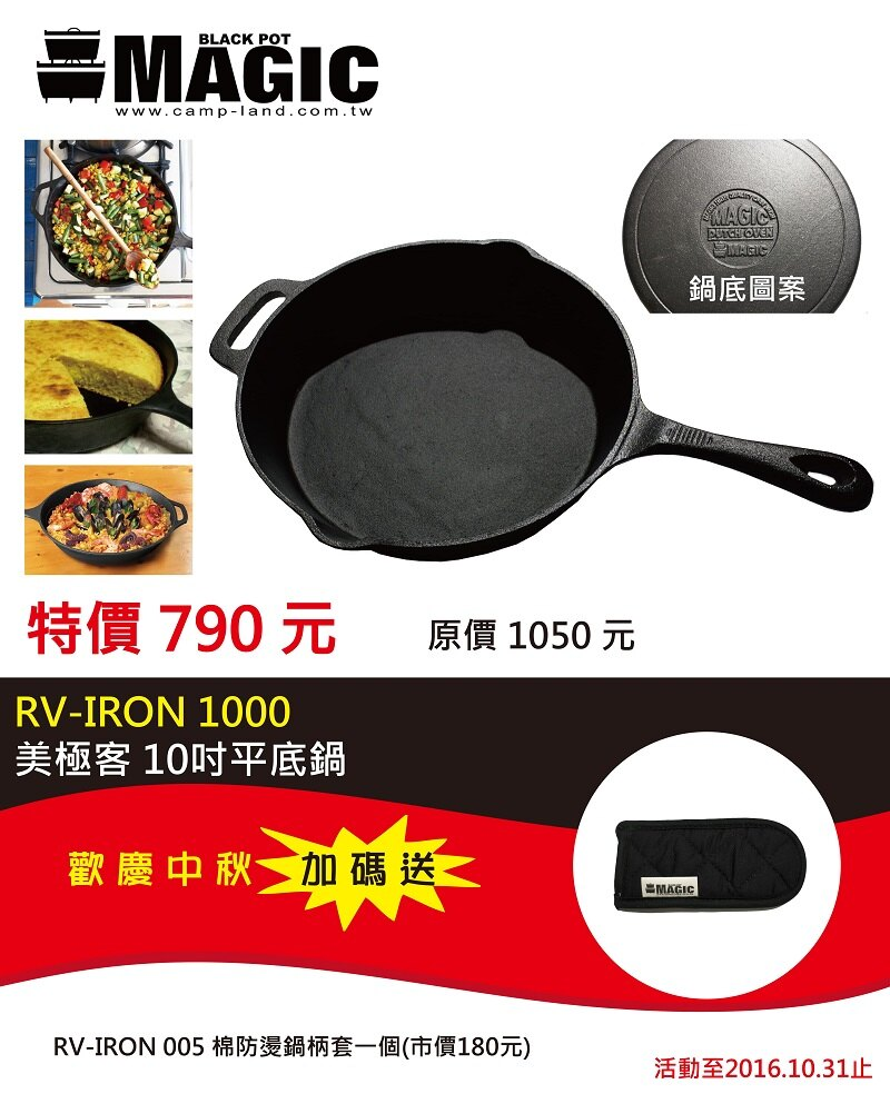 【露營趣】中和 限時特惠組 MAGIC RV-IRON1000 美極客 10吋平底鍋 鑄鐵鍋 荷蘭鍋 平底鍋 煎鍋