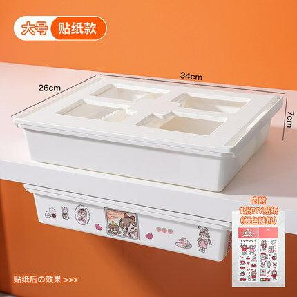桌下收納盒隱形抽屜辦公室工位粘貼式桌底盒宿舍桌面整理神器『xxs12476』