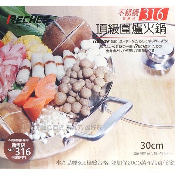 【九元生活百貨】瑞齊士 頂級圍爐火鍋/30cm #316不鏽鋼 雙耳鍋