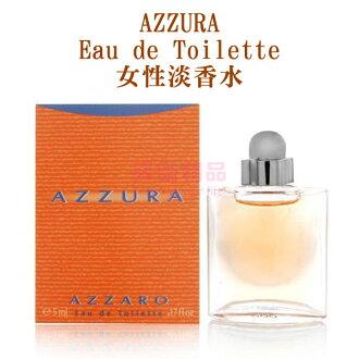AZZURA 女性淡香水 Eau de Toilette Spray by Azzaro for Women 5ml MINI 小香【特價】§異國精品§