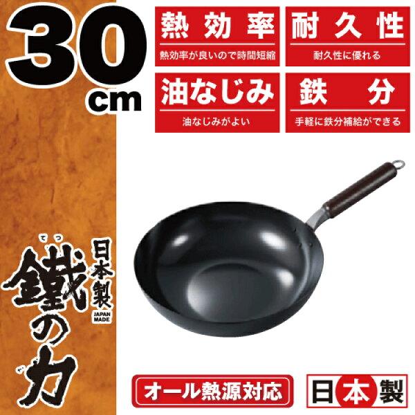 日本製純鐵平底深鍋30cm鐵炒鍋純鐵鍋具鍋子鐵鍋日本進口527391