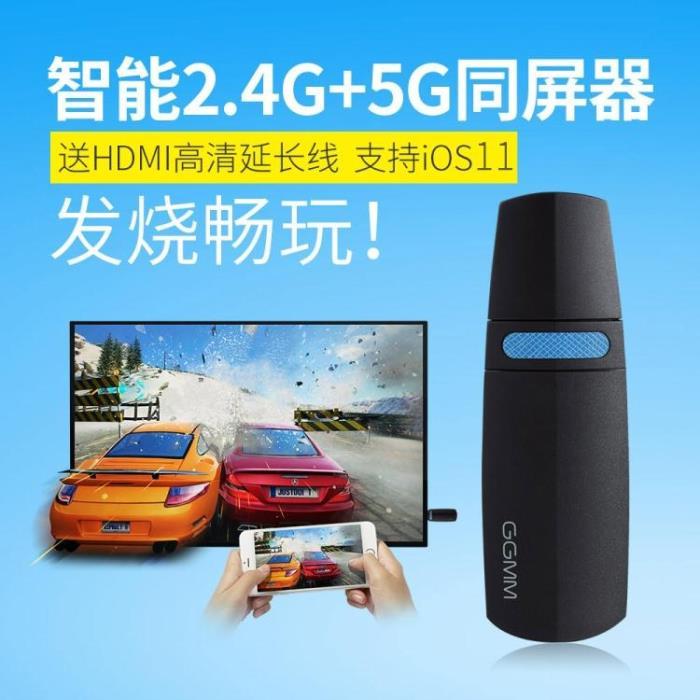 傳輸器 WiFi無線HDMI同屏器5g高清視頻傳輸airplay投屏器手機連電視投影