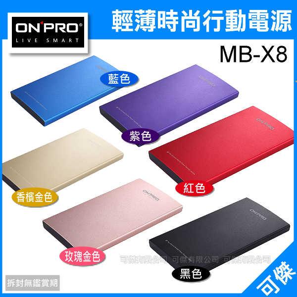 可傑 ONPRO MB-X8 雙USB 極致輕薄 時尚行動電源 8000mAh  超薄9.4mm 多色選擇 極速充電 公司貨