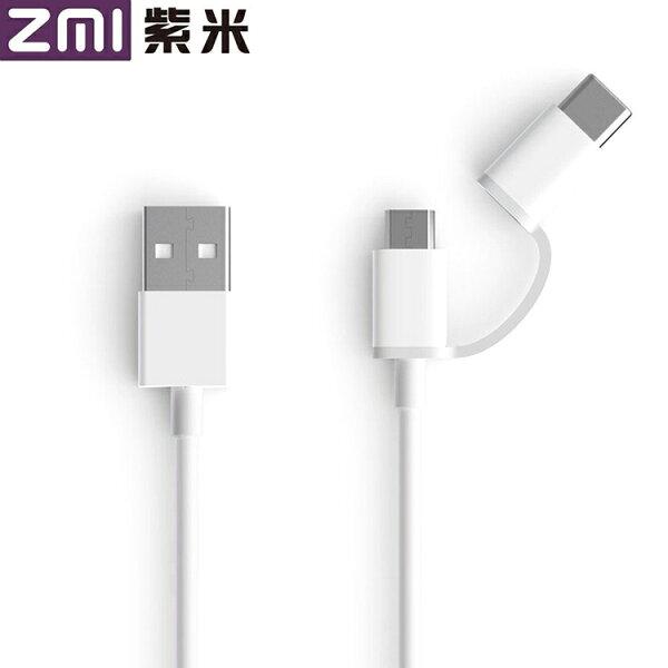 攝彩@(AL501)ZMI紫米MicroUSB&Type-C二合一傳輸充電線-100cm數據線白色