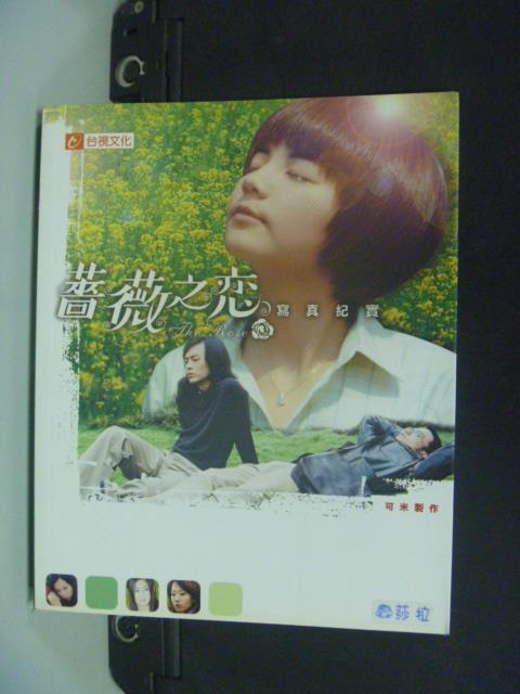【書寶二手書T5/影視_LQG】薔薇之戀寫真紀實_可米製作