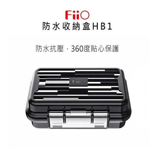 ☆宏華資訊廣場☆FiioHB1抗壓防水耳機收納盒