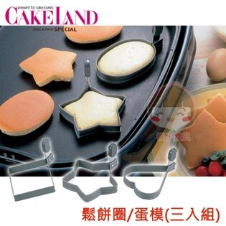 【日本CAKELAND】不沾鬆餅圈煎蛋圈~優惠三件組‧日本製✿桃子寶貝✿