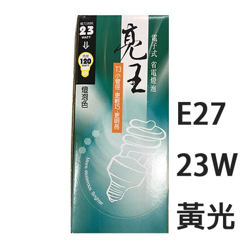 亮王 E27 110V 螺旋 23W 省電 燈泡 (黃光) /顆