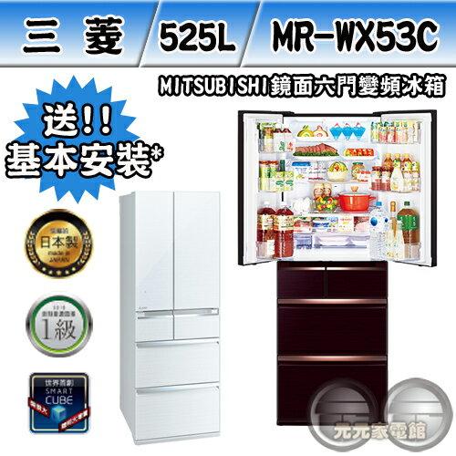 MITSUBISHI三菱日本原裝525L玻璃鏡面六門變頻電冰箱MR-WX53C水晶白水晶棕能效一級