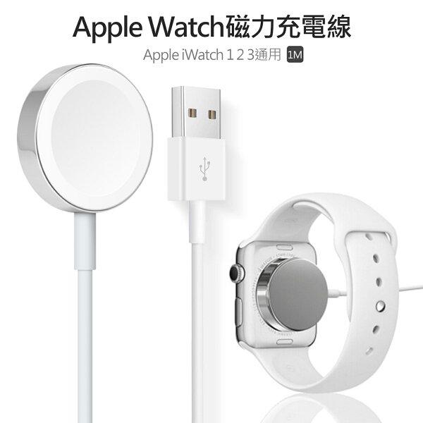 AppleWatch智能手錶磁性充電連接線iwatch磁力充電線磁吸充電線蘋果手錶iwatch123通用無線充數據線(1M)