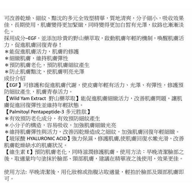 【Kinetin 凱茵庭】強效時空復妍精華液  30ML