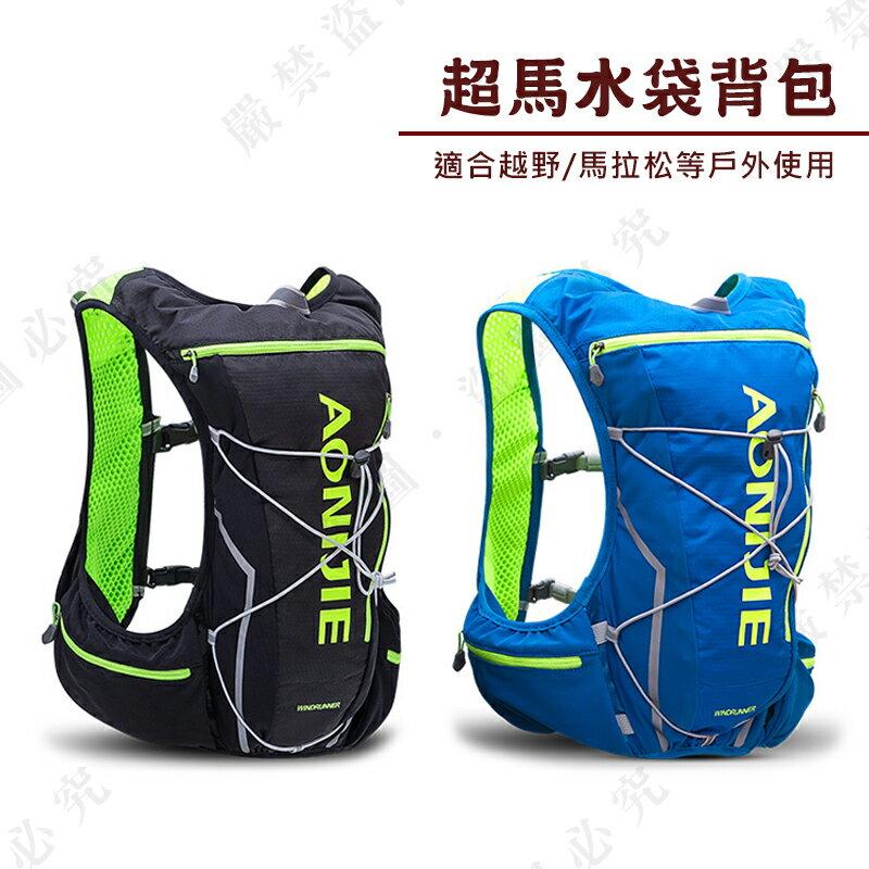 【露營趣】DS-281 超馬水袋背包 後背包 自行車背包 運動背包 超級馬拉松 健行 路跑 適用1.5L 2L水袋