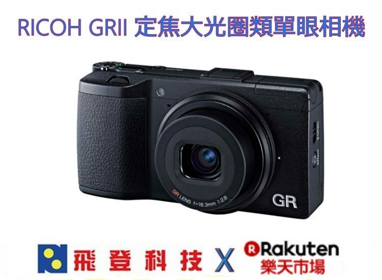 【GR系列】加送32G記憶卡 副廠電池 RICOH GRII 內建Wi-Fi APS-C 含稅開發票公司貨