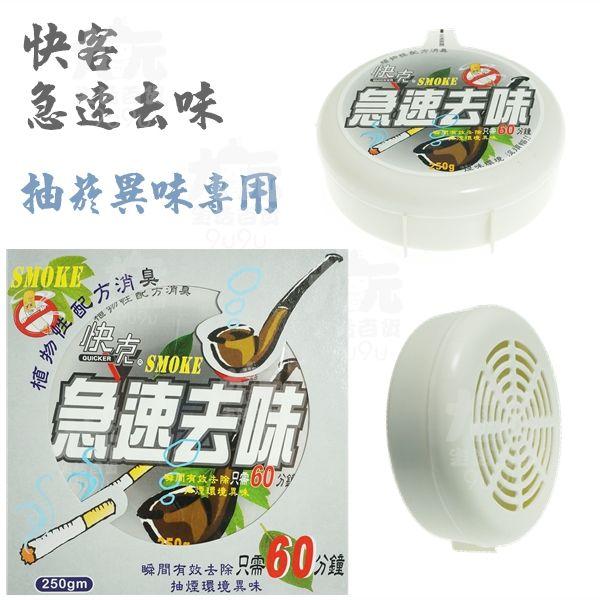 【九元生活百貨】快客 急速去味/250g 消臭劑 抽菸異味 芳香劑