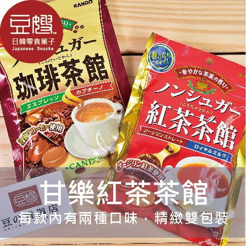 【豆嫂】日本零食 KANRO甘樂(紅茶茶館/咖啡茶館/抹茶茶館)