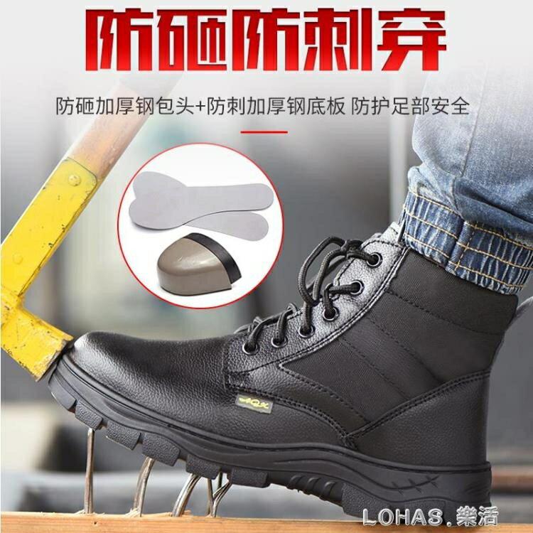 勞保鞋男冬季加絨高幫防砸防刺穿輕便工地電焊工作安全鞋軟底棉鞋