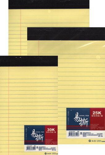 【史代新文具】加新 812GL 13K 18K 25K 30K 黃色 易撕單線簿/ 報告紙