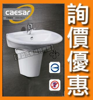 【東益氏】CAESAR凱撒面盆LS2360S/B310C《洗臉盆+半瓷腳》另售單體馬桶 免治馬桶座