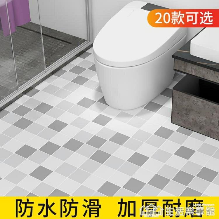 衛生間防水地貼自粘防滑耐磨浴室廁所地面翻新瓷磚裝飾地板磚貼紙NMS
