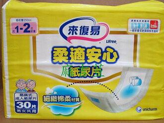 來復易 柔適安心細緻綿柔替換式成人紙尿片 一箱6包 小尿片 護理墊/產墊 可搭包大人.添寧.安親/安安 紙尿褲.看護墊.濕巾使用 30片/包
