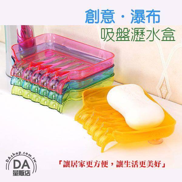 《DA量販店》瀝水 導流 吸盤 肥皂盒 香皂盒 海綿菜瓜布 顏色隨機(V50-1504)