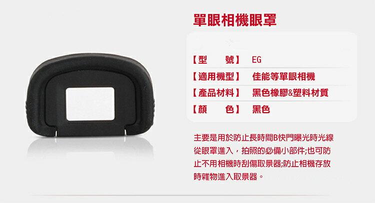 攝彩@Canon EG眼罩 取景器眼罩1DX 5D3 7D 1DC 7DII 7D MARKII用 副廠