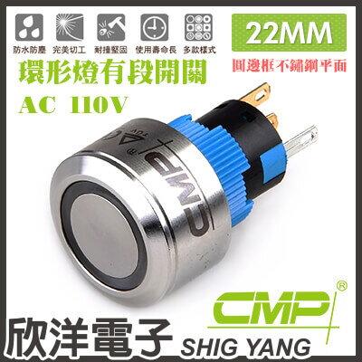 ※欣洋電子※22mm不鏽鋼金屬圓邊框平面環形燈有段開關AC110VSH2201B-110V藍、綠、紅、白、橙五色光自由選購CMP西普