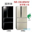 Panasonic國際牌 NR-D618NHV 610L三門智慧變頻冰箱