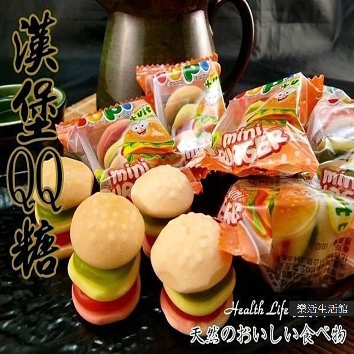 漢堡QQ糖 大包裝540克  ~樂活 館~